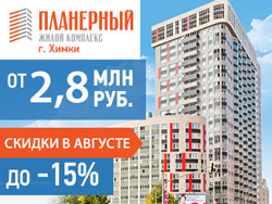 Готовые квартиры в Химках со скидкой до 15% ЖК «Планерный». Квартиры площадью